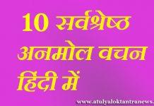 Best 10 Vichar in Hindi