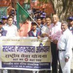 मतदाताओं को जागरूक करने के लिए निकली रैली