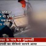 वीडियो वायरल : गोरक्षा के नाम पर महिला समेत 3 लोगों की बेरहमी से पिटाई, 5 आरोपी गिरफ्तार