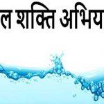 जल शक्ति अभियान से प्रदेश के 400 तालाबों को मिलेगा जीवनदान:अरोड़ा