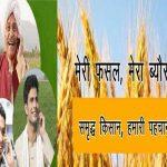 मेरी फसल मेरा ब्यौरा पोर्टल पर अपडेट होगा प्रत्येक किसान का ब्यौरा:अरोड़ा