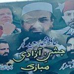 इमरान खान का आतंकी एजेंडा बेनकाब, हाफिज सईद के साथ PAK में लगे पोस्टर