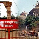 राम जन्मभूमि न्यास को विवादित जमीन, मुस्लिम पक्ष को मिले अलग जगह