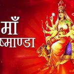 नवरात्र के चौथे दिन मां कुष्मांडा की कैसे करे पूजा, पढ़िए…