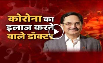 Corona के इलाज करने वाले डाक्टर Prakash Keswani से खास बात चीत