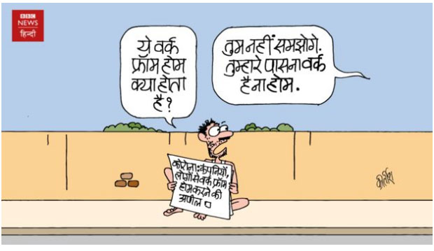 कार्टून: अमीरी की क़ीमत तुम क्या जानो ग़रीब बाबू ?