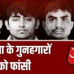 Nirbhaya के गुनहगारों को फांसी | AajTak Live TV | Aaj Tak | Breaking News