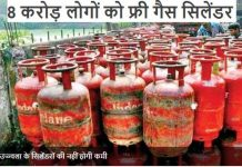 8 crore people get free gas cylinder