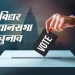 बिहार विधानसभा चुनाव की तारीखों का आज ऐलान, 12.30 बजे होगी चुनाव आयोग की प्रेस कॉन्फ्रेंस