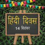 आज हिंदी दिवस पर जानें, इससे जुड़ी कुछ विशेष बातें