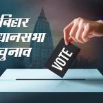 बिहार चुनाव: दूसरे दौर के लिए घमासान जारी, आज तेजस्वी की 13 रैलियां, योगी करेंगे प्रचार