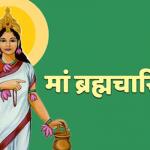 आज है नवरात्रि का दूसरा दिन, आज के दिन होती है मां ब्रह्मचारिणी की पूजा, जानें मंत्र और कथा