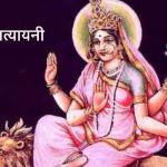 Navratri 2020 Day 6: नवरात्रि के छठे दिन पूजी जाती हैं मां कात्यायनी, जानें, पूजा विधि, मंत्र, भोग