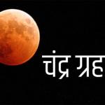 4 घंटे 21 मिनट का चंद्र ग्रहण, आज इन 7 बातों का रखें ख्याल