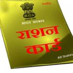 राशन कार्ड के जरिए हो रही धांधली को रोकने के लिए केंद्र सरकार ने रद्द किए 4.39 करोड़ राशन कार्ड