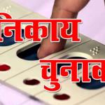 नगर निकाय चुनाव: मतगणना जारी, 3 निगम 4 नगरपालिका, भाजपा-जजपा और कांग्रेस में कांटे की टक्कर