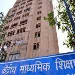 CBSE Board Exam 2021: शिक्षा मंत्री 31 दिसंबर को करेंगे परीक्षा की तारीख घोषित