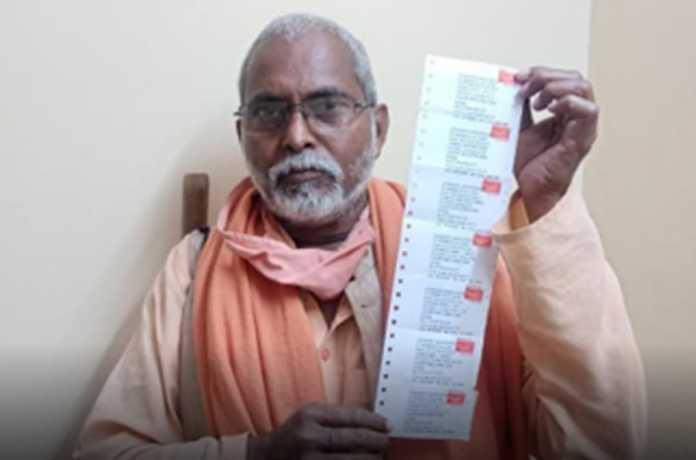 Baba Ram Kewal